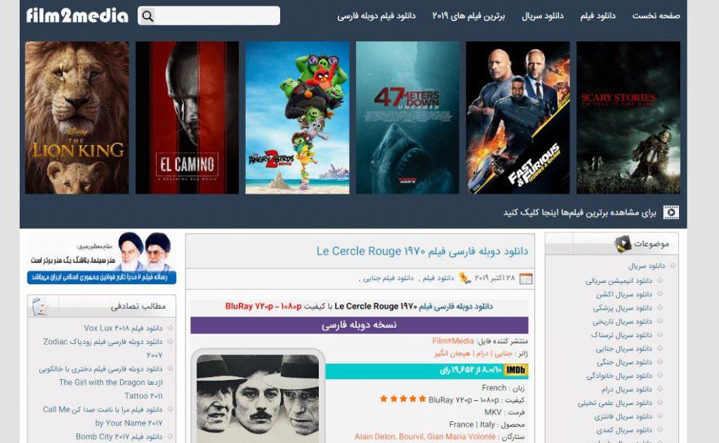 دانلود رایگان فیلم و سریال | فیلم تو مدیا film2media.pw